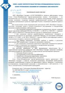 СПб ТПП: ИНТЕПРОМ - гарант качества и надежности