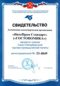 ИНТЕПРОМ и ГОСТОНОМИКА: официальная поддержка СПб ТПП