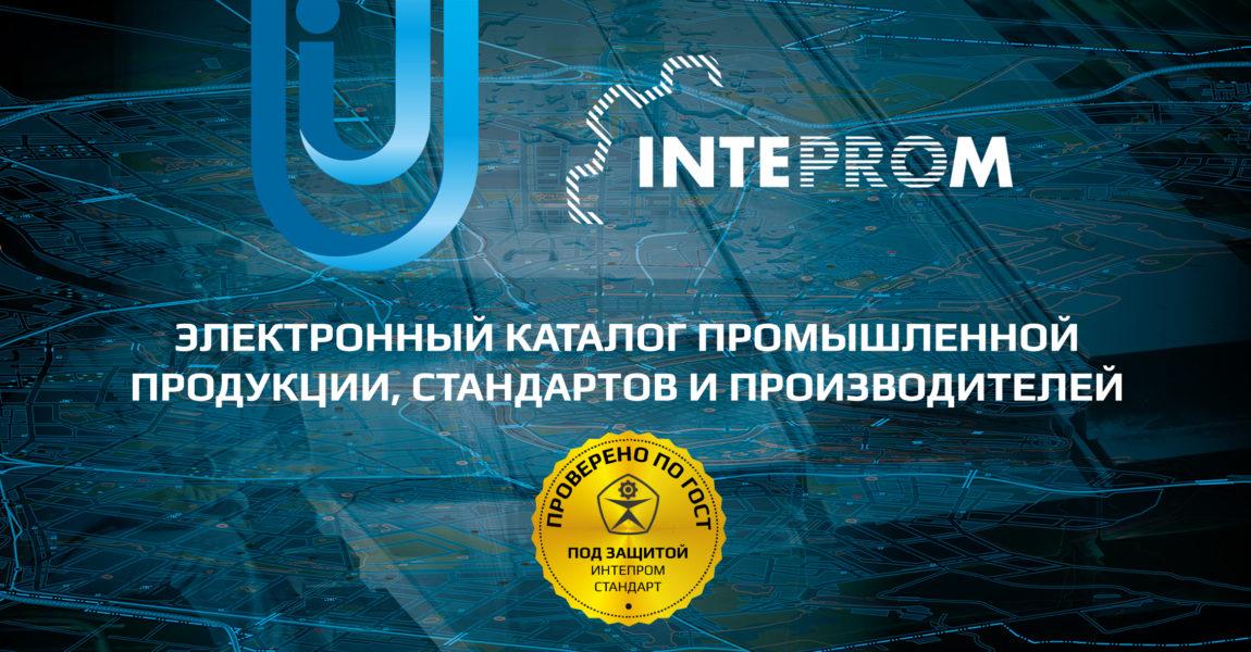 ИНТЕПРОМ:  сервис по автоматизированной проверке промышленной продукции на соответствие требованиям государственных стандартов